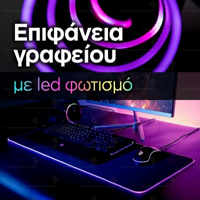 KING SIZE MOUSEPAD  ΜΕ LED ΦΩΤΙΣΜΟ