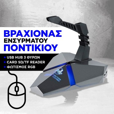 BUNGEE ΓΙΑ ΠΟΝΤΙΚΙ ΜΕ USB HUB