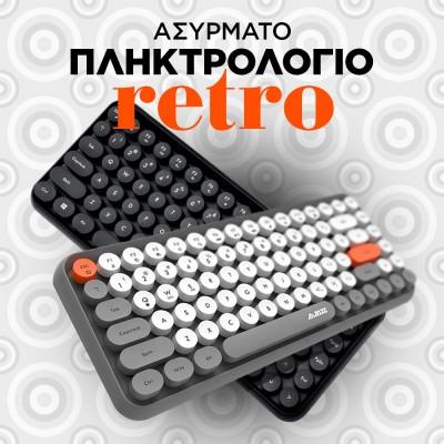 ΑΣΥΡΜΑΤΟ ΠΛΗΚΤΡΟΛΟΓΙΟ RETRO