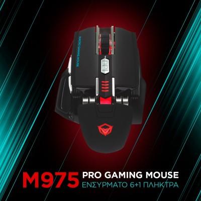 Gaming Ποντίκι M975
