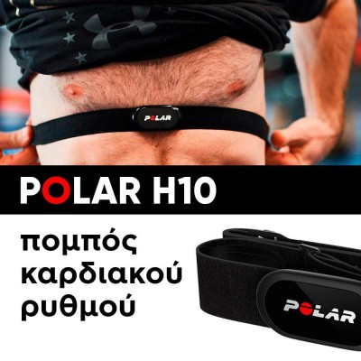 Πομπός bluetooth Polar H10 ANT+