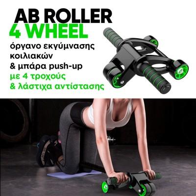 AB ROLLER 4 WHEEL