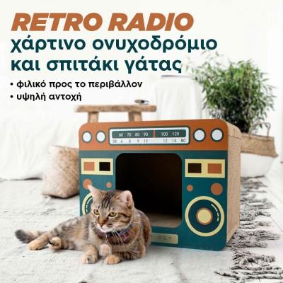 RETRO RADIO ΣΠΙΤΑΚΙ ΓΑΤΑΣ