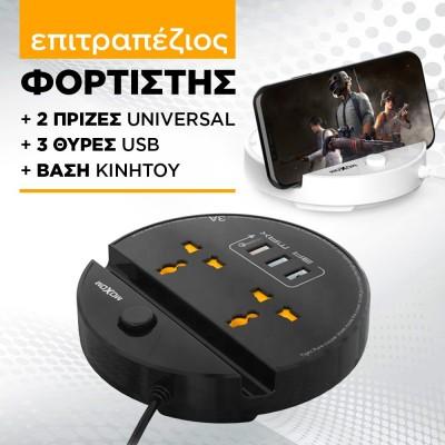 ΕΠΙΤΡΑΠΕΖΙΟΣ ΦΟΡΤΙΣΤΗΣ