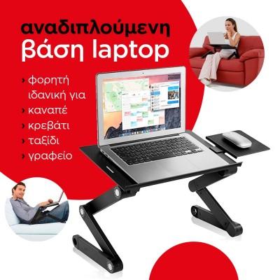 Αναδιπλούμενη Βάση Laptop