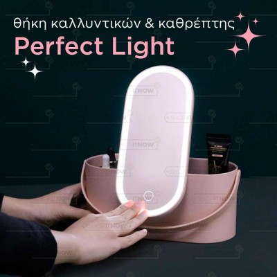 ΘΗΚΗ ΚΑΛΛΥΝΤΙΚΩΝ PERFECT LIGHT