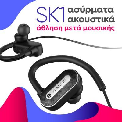 ΑΣΥΡΜΑΤΑ ΑΚΟΥΣΤΙΚΆ SK1 Earphones